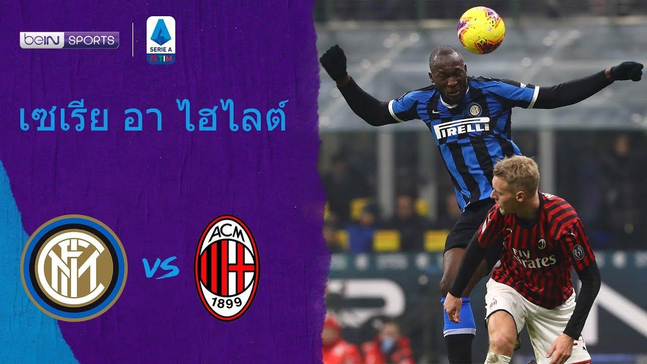 อินเตอร์ 4-2 มิลาน | เซเรีย อา ไฮไลต์ Serie A 19/20