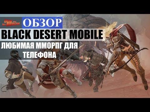 ОБЗОР Black Desert Mobile - Моя любимая мобильная ММОРПГ
