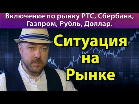 Включение по рынку. Спасибо за поддержку. Прогноз курса доллара рубля РТС Сбербанк Газпром Нефть.