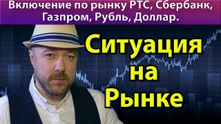 Смотреть видео Включение по рынку. Спасибо за поддержку. Прогноз курса доллара рубля РТС Сбербанк Газпром Нефть. онлайн