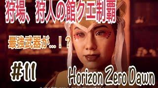 2017年3月2日発売、ホライゾン ゼロ・ドーン(日本語DL版) 太...