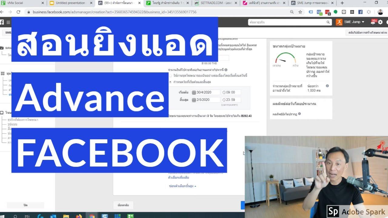 ยิงแอด Facebook (Advance) โดยการใช้ Reach + Remarketing