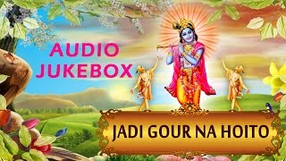 Jadi Gour Na Hoito | যদি গৌড় না হয়তো | New Bengali Krishna Bhajan | AUDIO JUKEBOX | Shilpi Das
