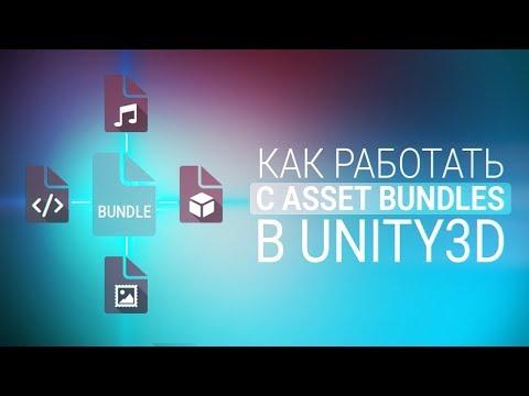 [UNITY3D] Работа с Asset Bundles