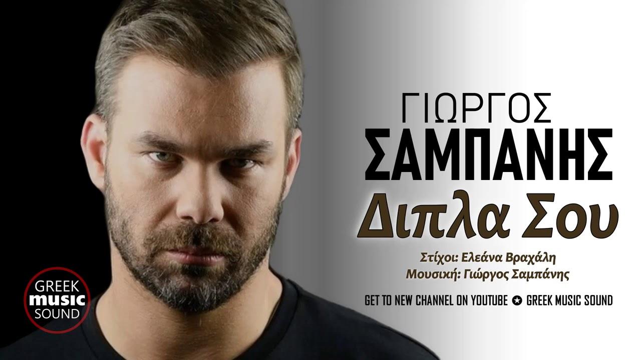 Γιώργος Σαμπάνης - Δίπλα σου / Official Music Releases