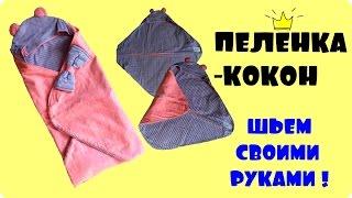 Пелёнка-кокон своими руками + выкройка(В этом видео я хочу Вам показать, как выглядит пеленка-кокон, которую легко пошить и которая пригодится..., 2016-06-21T13:00:05.000Z)