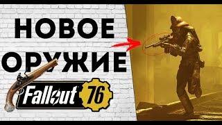 Fallout 76 - НОВЫЕ ПУШКИ РЕАЛЬНЫЕ ИСТОРИИ