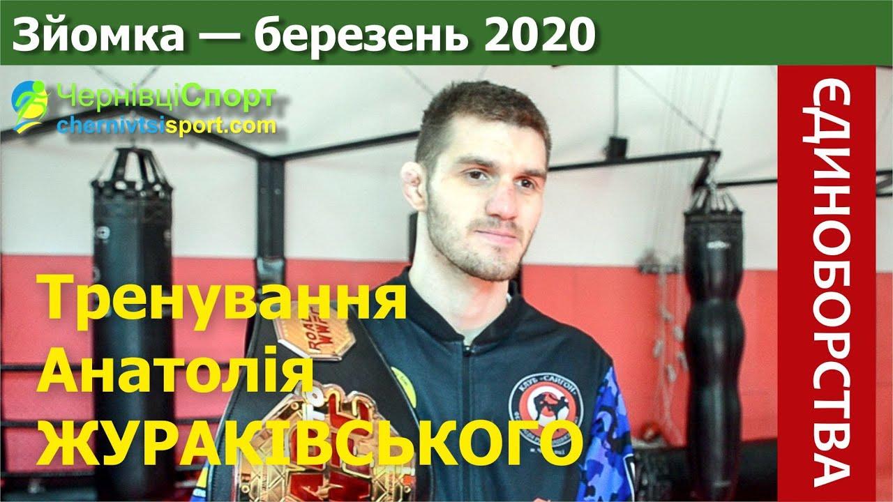Тренування Анатолія Жураківського. Зйомка - березень 2020