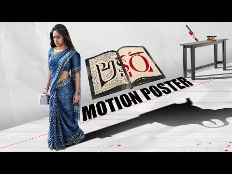 Akshara Motion Poster| Nandita Swetha | B Chinni Krishna | Suresh Bobbili