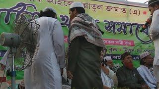 Live F.s.a.s.j মাটিয়া থানা বসিরহাট সমাবেশ উত্তর24পরগণা