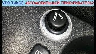 Прикуриватель в автомобиле. Строение, принцип работы, плюсы и минусы