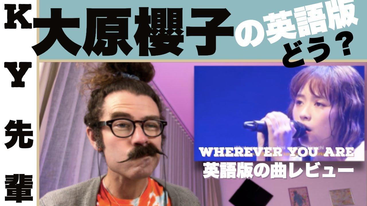 大原 櫻子 英語 大原櫻子の歌ってる英語はどう?「正直な英語レビュー」