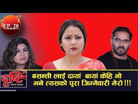 """ Dristi "" EP.20    Sarita Lamichane/Mithila Sharma/Bishnu Rijal/Kabita Gelal    Ramailo TV"