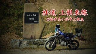 【映像倉庫】林道 上根来線~福井県側登り~140930