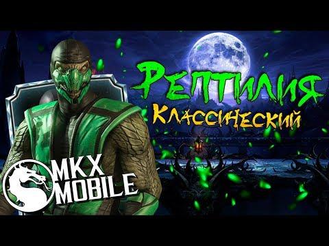 КЛАССИЧЕСКИЙ РЕПТИЛИЯ! ОБНОВЛЕНИЕ 1.18 в Mortal Kombat X Mobile