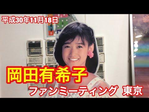 岡田有希子 ファンミーティング 2018年 東京 ユッコ