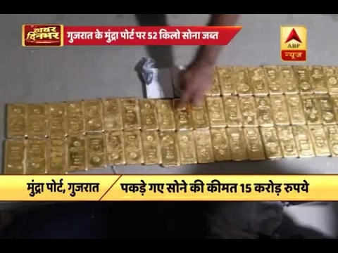 DRI seizes 52 kilo gold worth Rs 15 crore from Gujarat's Mundra Port