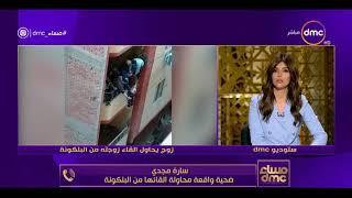 فيديو.. سيدة البلكونة: ألقيت بنفسي بعد معاناتي مع زوجي.. «فاض بيا»