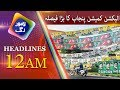 News Headlines   12:00 AM   14 June 2018   Lahore Rang