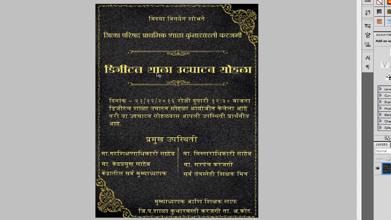 Photoshop Tutorial 9 Invitation Card Marathi Youtube