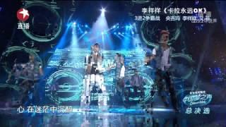 【高清】Chinese Idol中国梦之声总决选梦想之夜130825:李祥祥《卡拉永远ok》