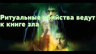 Обзор фильма Пророчество 4: Восстание (2005)
