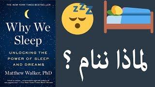 لماذا ننام ؟ ماثيو والكر Why we sleep - Mathew walker