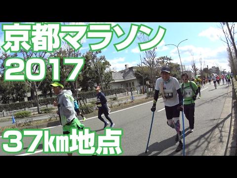 京都マラソン2017【37キロ地点の2時間56分】