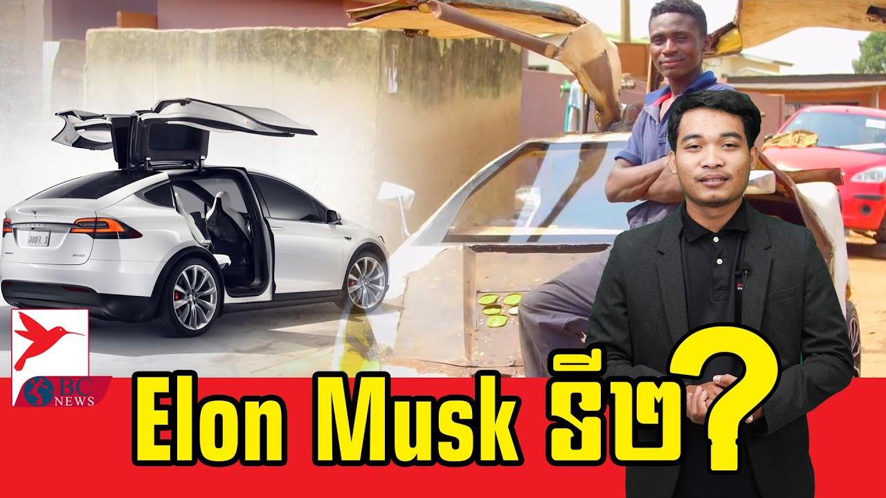ផ្ទុះខ្លាំង! Tesla អេតចាយ ប្រែវាសនាបុរសស្បែកខ្មៅម្នាក់ ក្លាយជា Elon Musk ទី២
