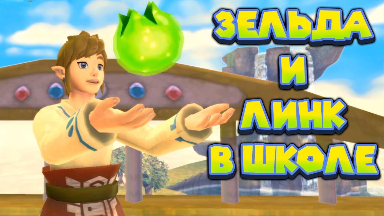 Начало The Legend of Zelda Skyward Sword HD