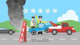 107年核安演習預告影片動畫版(客語)
