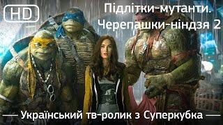 Підлітки-мутанти. Черепашки-ніндзя 2 (2016). Український тв-ролик з Суперкубка [1080p]