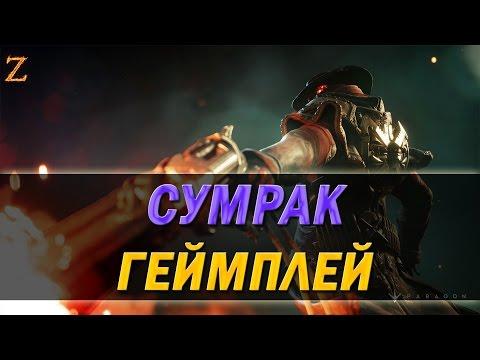 видео: paragon - СУМРАК ГЕЙМПЛЕЙ. БИЛД КРУПНОКАЛИБЕРНЫЙ!