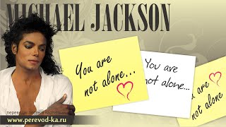 Michael Jackson - You Are Not Alone с переводом (Lyrics)
