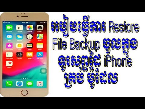 How to restore iOS firmware backup file into iPhone[Bakup firmware file, 3utool and PC recommand]