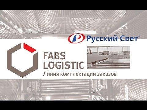 Линия комплектации заказов (проект для компании «Ассоциация «Русский свет»)