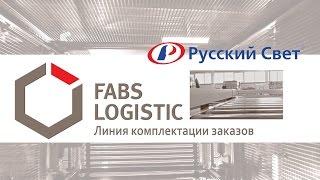 видео: Линия комплектации заказов (проект для компании «Ассоциация «Русский свет»)