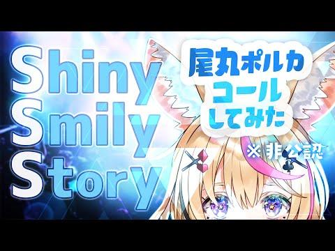 『Shiny Smily Story』全力コールしてみた【ホロライブ/尾丸ポルカ】