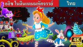 อลิซ ในดินแดนมหัศจรรย์ | นิทานก่อนนอน | นิทานไทย | นิทานอีสป | Thai Fairy Tales