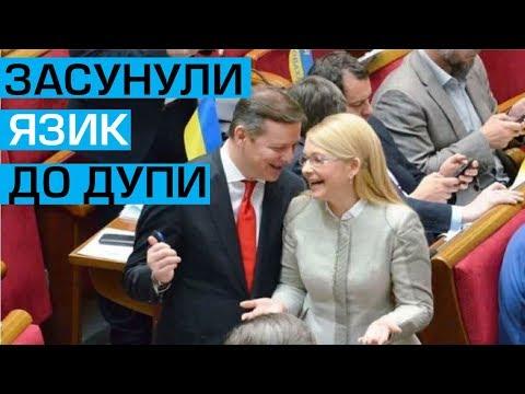 Ганапольський про Тимошенко