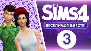 The Sims 4 Веселимся Вместе! #3 Свой клуб - свои правила!