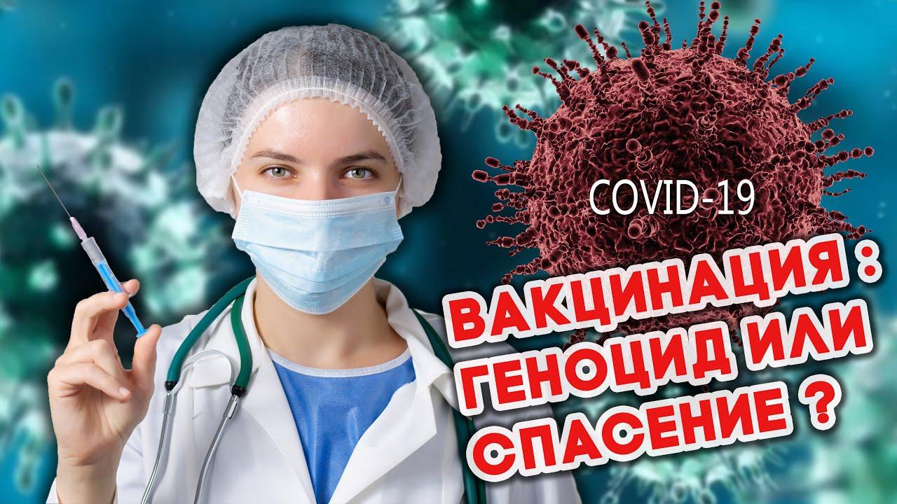 Прививка от Covid-19: геноцид или спасение? Мнения уральцев.