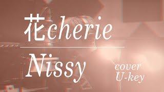Gambar cover 【Nissy(AAA 西島隆弘) / 花Cherie】カバーFULL歌詞付き資生堂「マシェリ」Webムービーテーマソング