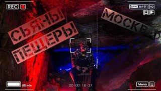 Москва белокаменная  Сьяновские каменоломни  Пещеры