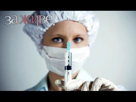 За живе - СТБ: вакцинация детей - как избежать трагических последствий рекомендации