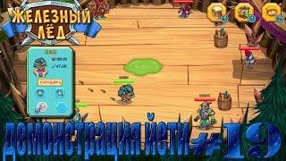 let's play 'железный лёд' вконтакте #19