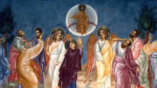 ΛΥΧΝΟΣ ΤΟΙΣ ΠΟΣΙ ΜΟΥ Η Ανάληψις του Κυρίου