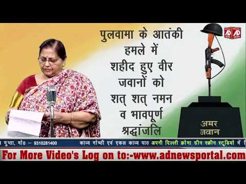 तथाकथित नेताओं को आईना दिखाती कवयित्री रेखा रोहतगी की कविता