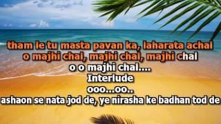 Manjhi chal o manjhi chal karaoke with lyric