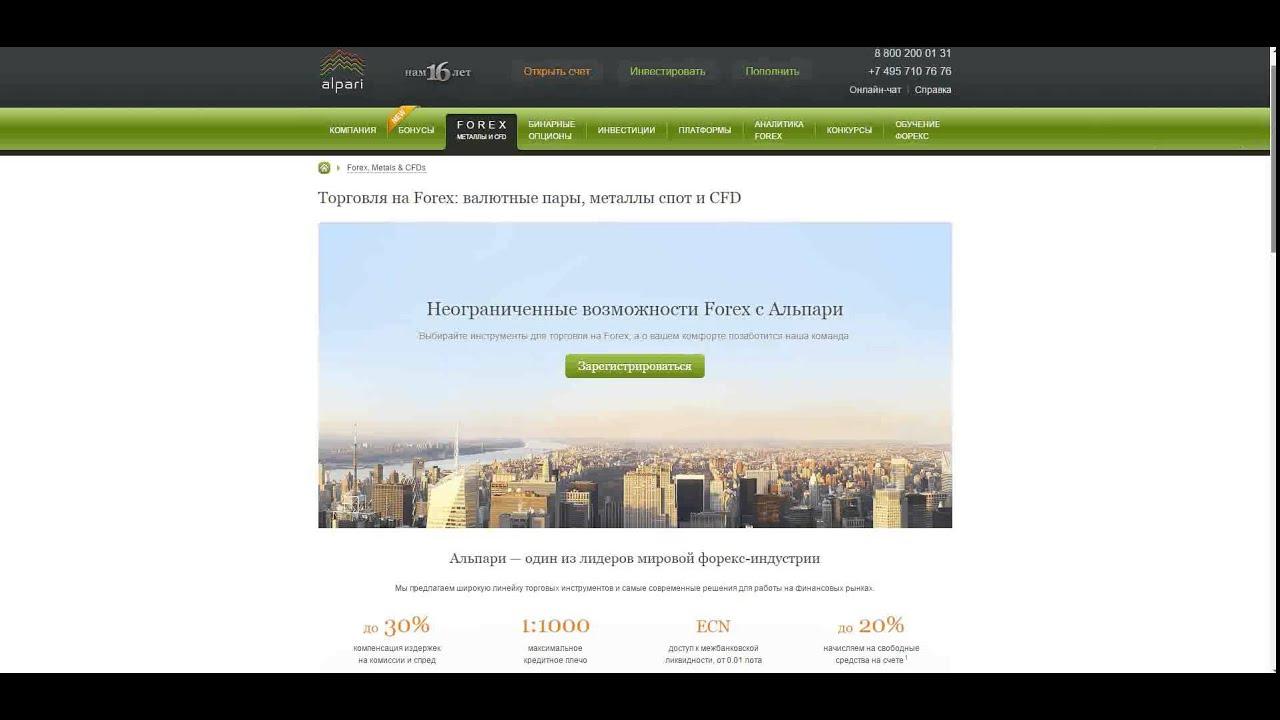 Alpari forex украина asx 200 market index